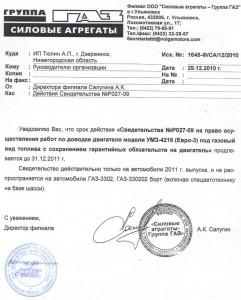 Сертификаты 33