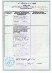 Сертификаты 25