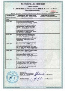 Сертификаты 24