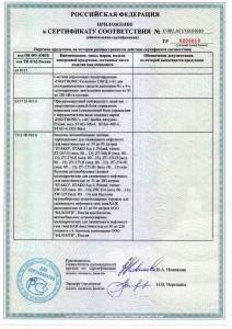 Сертификаты 17