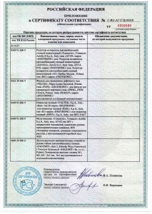 Сертификаты 16