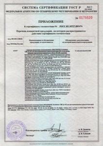 Сертификаты 40