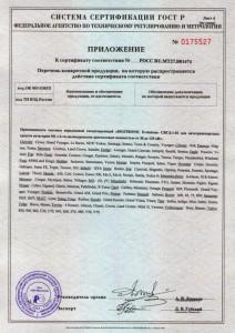 Сертификаты 39