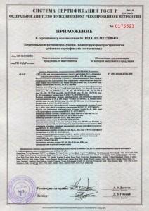 Сертификаты 37