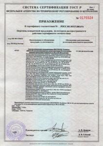 Сертификаты 36