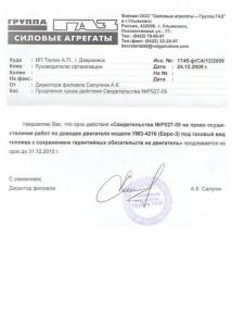 Сертификаты 34