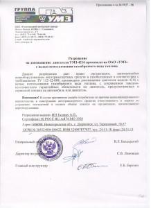 Сертификаты 47