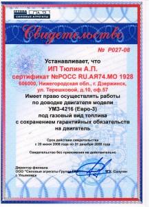 Сертификаты 46