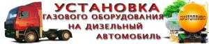 Астрон АвтоГаз: качественная установка газобаллонного оборудования на ваши автомобили! 3
