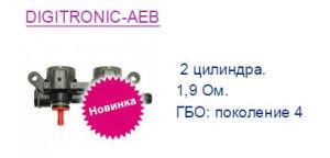 DIGITRONIC-AEB 2 цилиндра