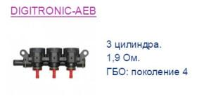 DIGITRONIC-AEB 3 цилиндра