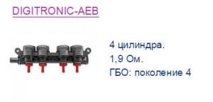 DIGITRONIC-AEB 4 цилиндра