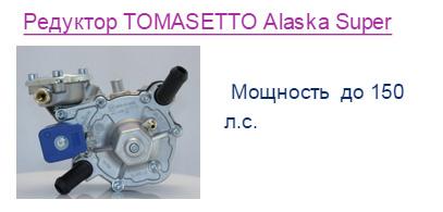 Редуктор TOMASETTO Alaska Super