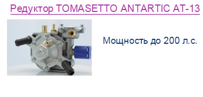 Редуктор TOMASETTO ANTARTIC AT-13