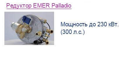 Редуктор EMER Palladio