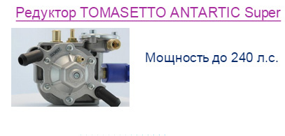 Редуктор TOMASETTO ANTARTIC Super