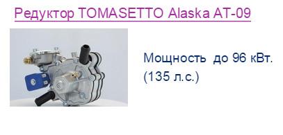 Редуктор TOMASETTO Alaska AT-09