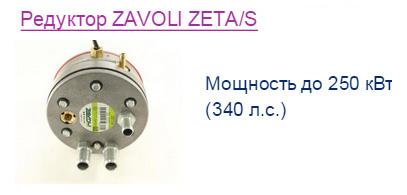 Редуктор ZAVOLI ZETA/S