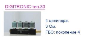 DIGITRONIC-AEB тип 30 4