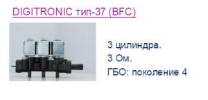 DIGITRONIC-AEB тип 37-3