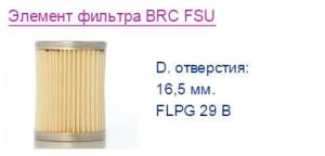 Элемент фильтра BRC FSU