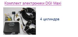 Комплект электроники DGI Maxi