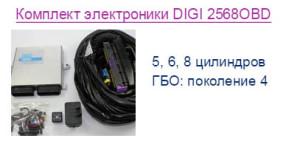Комплект электроники DIGI 2568OBD