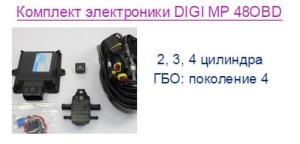Комплект электроники DIGI MP 48OBD