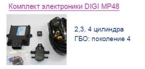 Комплект электроники DIGI MP48