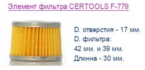 Элемент фильтра CERTOOLS F-779
