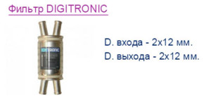 Фильтр DIGITRONIC
