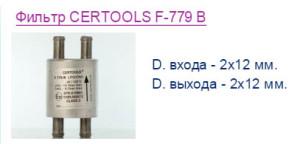 Фильтр CERTOOLS F-779 B