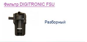 Фильтр DIGITRONIC FSU