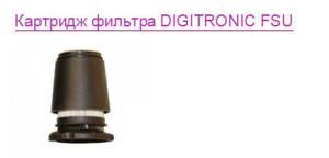 Картридж фильтра DIGITRONIC FSU