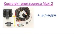 Комплект электроники Maxi 2