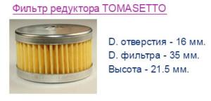 Фильтр редуктора TOMASETTO