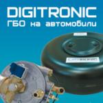 Выгодное предложение на ГБО DIGITRONIC