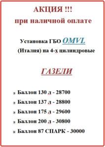 Новые акции в АСТРОН-АвтоГаз 2