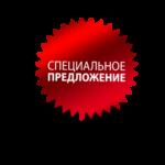 Новые акции в АСТРОН-АвтоГаз