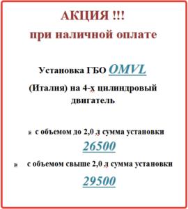 Новые акции в АСТРОН-АвтоГаз 1