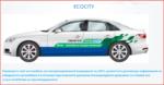 Автомобильное топливо EcoGas