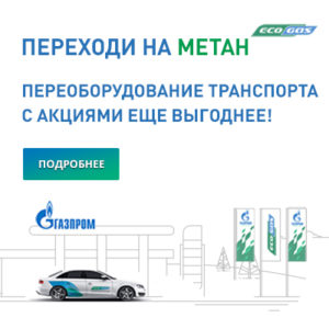 Астрон АвтоГаз: качественная установка газобаллонного оборудования на ваши автомобили! 14