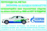 Переходи на метан — экономь на каждом километре!