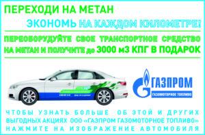 Переходи на метан - экономь на каждом километре!