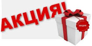 АКЦИЯ - установи ГАЗ на авто и  получи подарки