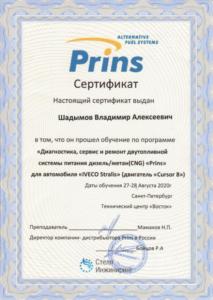 Сертификаты 56